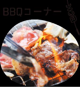 BBQコーナー