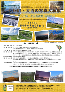 2017年カレンダー募集要項
