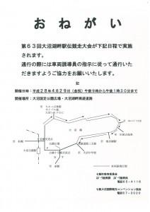 駅伝交通規制