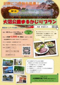 まるかじりプラン10.1-11