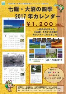 カレンダー販売用チラシ2017(販売中)
