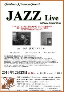 セミナーJAZZ Live