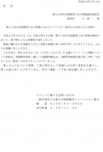 第51回大沼函館雪と氷の祭典における一部イベントの中止のお知らせとお詫び jpg