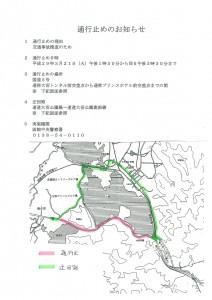 通行止めのお知らせ2017.3.21