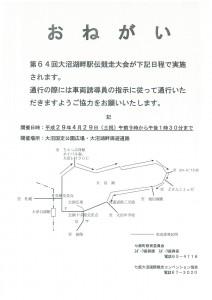 2017湖畔駅伝交通規制