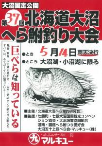 2017北海道へらぶな釣り大会