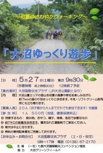 大沼ゆっくり遊歩170527