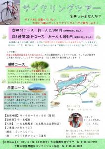 関さんサイクル(原稿)