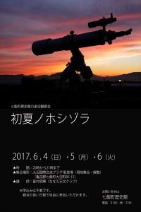 星空観察会_R