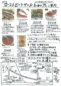 山川ローストビーフ2017.6~営業時間変更
