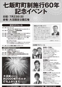 ↑七飯町町制施行60年記念イベントチラシ