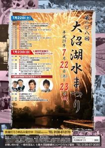 ↑第108回大沼湖水まつりポスター