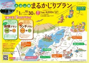 大沼公園まるかじりプラン2017(表)