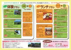 大沼公園まるかじりプラン2017(裏)