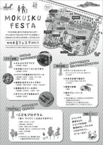 2017木育フェスタウラ
