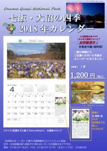 2018年カレンダー販売
