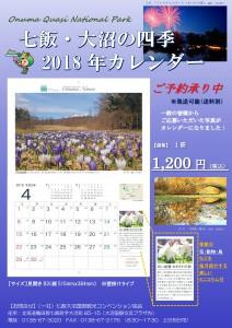 2018年カレンダーポスター(予約受付中)
