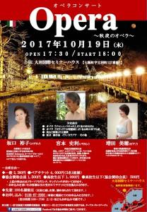 Opera オペラコンサート ~秋夜のオペラ~