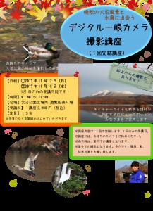 秋のカメラ講座(2017.11