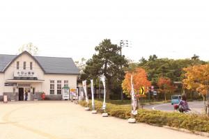 ↑大沼公園駅前(2017.10.8)