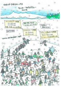 イクサンダー2018冬