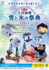 第52回雪と氷の祭典ポスター