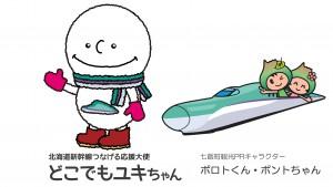 yuki01&poroto, ponto(web用)