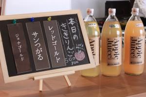 ↑3種類のりんごジュースを楽しめる「ききりんご」