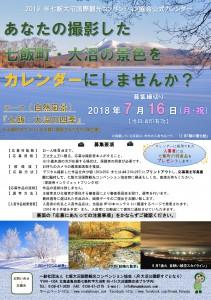 <完成>2019年カレンダー募集チラシ【緑・グラデ】