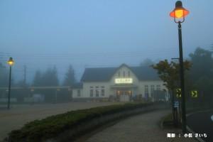 9月小俣様 朝霧の駅舎