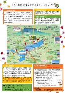 大沼公園 紅葉おすすめスポットマップ(裏)