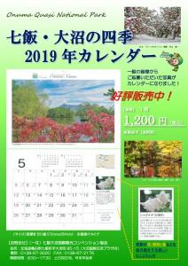 2019年カレンダーポスターのコピー