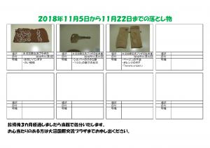 落し物表2018.11.5-11.22