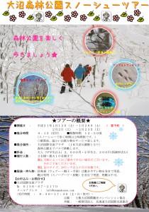 森林公園イベントのスノーシュー