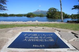01_MIRU_sennokaze Monument①【岩山氏画像】
