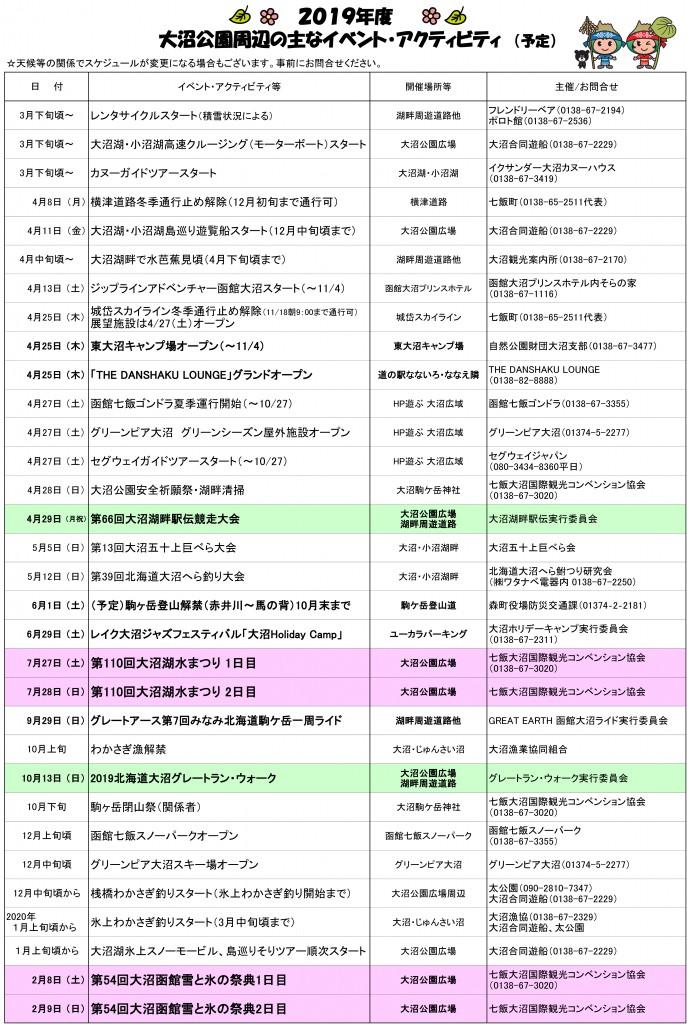 2019大沼公園周辺イベント予定