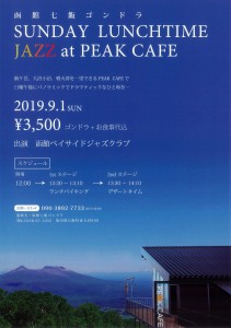 Sunday jazz 七飯ゴンドラ