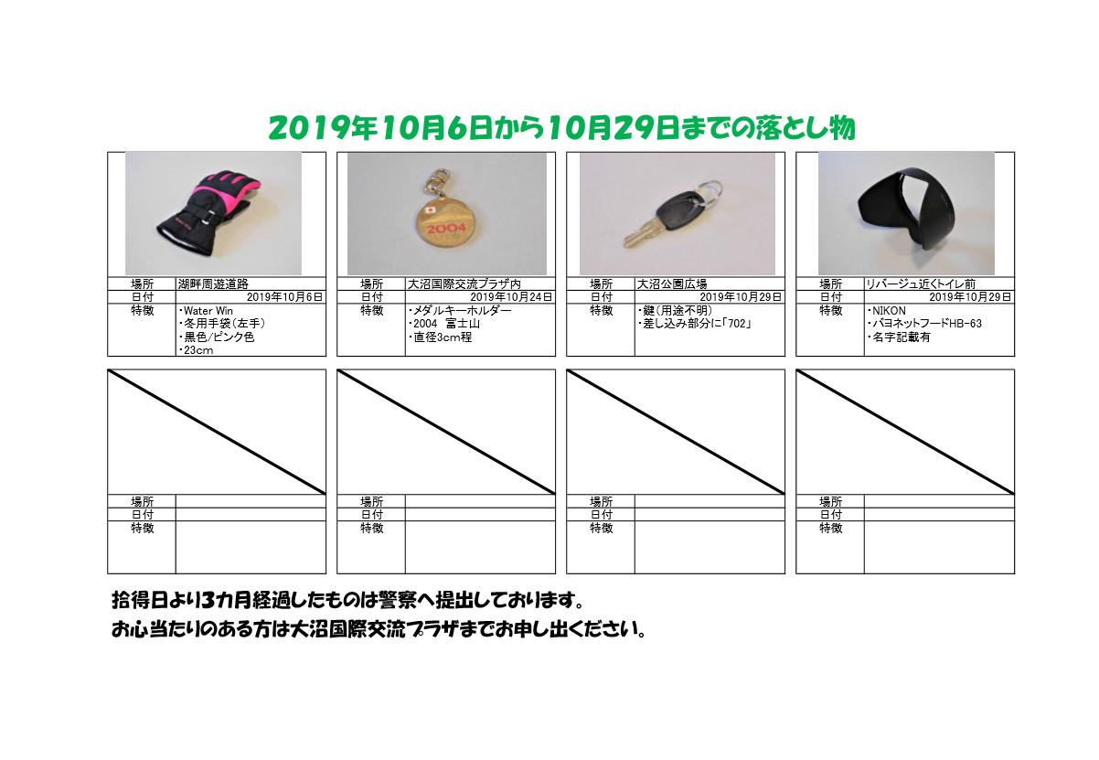 忘れ物表2019.10.6~10.29