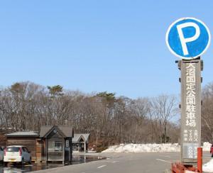自然公園財団駐車場